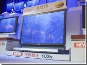 Названа стоимость самого большого в мире плазменного телевизора