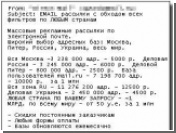 Российские спаммеры берегут Рунет