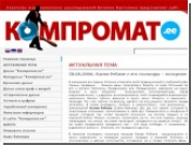 У проекта Компромат.Ru появился эстонский клон