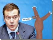 Дмитрия Медведева перепутали с Медведом