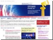 Премия Рунета вышла за пределы RU