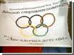 Лондон празднует годовщину победы за Олимпиаду-2012