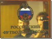 В пятницу судейский вопрос рассмотрит бюро Исполкома РФС