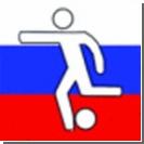 Российские клубы к еврокубкам не готовы