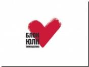 Блок Тимошенко отказался от участия в работе украинской Рады