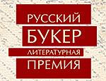 """На соискание книжной премии """"Русский Букер"""" выдвинуты 33 произведения"""
