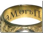 """""""Не бойся смерти - бойся греха"""", - перстни с поучительными надписями обнаружили московские археологи"""