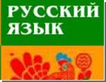 """Регионалы: """"Уничтожение русского языка привело к повальной безграмотности населения"""""""