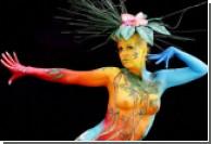В Германии завершился международный фестиваль боди-арта