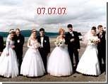 07.07.07 свадьбы играть нельзя. 1709 москвичей готовы это проигнорировать