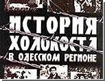 В Одесской области история Холокоста региона представлена в сборнике статей и документов