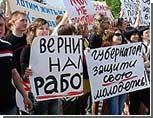 """""""Другая Россия"""" намерена создать """"настоящие профсоюзы"""""""