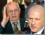 Горбачев попросил депутата Курьяновича заткнуться