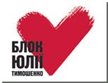 Львовские сторонники БЮТ готовы ехать в Донбасс