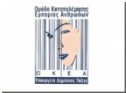 В Греции раскрыта преступная сеть по торговле людьми