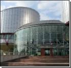 Европа признала Россию виновной в похищении и убийстве