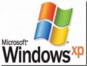 Windows XP будет поддерживать DirectX 10