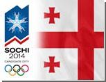 Грузия поддерживает Олимпиаду-2014 в Сочи