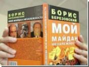 Березовский опубликовал свою переписку с Ющенко и Тимошенко