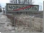 В ООН уверены, что Чернобыль больше не опасен