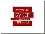 """Объявлен лонг-лист """"Русского Букера"""""""