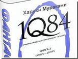 Новая книга Харуки Мураками выйдет в России 7 августа