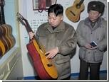 В Северной Корее сочинили гимн про Ким Чен Ына