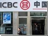 Китайские банки оказались самыми прибыльными в мире
