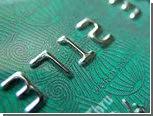 У двух третей российских горожан оказалось более двух банковских карт