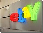 Акции eBay взлетели почти на 10 процентов за 5 минут