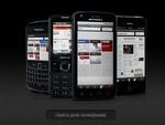 Мобильная Opera набрала 200 миллионов пользователей