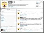 Российский МИД заведет аккаунты в соцсетях