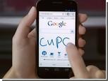 В мобильной версии Google появился рукописный поиск