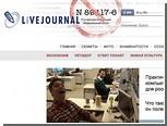 В Ярославле заблокировали LiveJournal