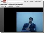В Таджикистане заблокировали YouTube