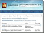 База данных сайта Госдумы не выдержала наплыва посетителей