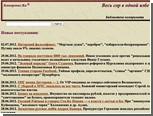 Прокуратура приостановила работу домена compromat.ru