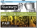 """""""Русский пионер"""" Прохорова создаст закрытую соцсеть"""