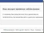 Facebook излечит компьютеры пользователей от вирусов