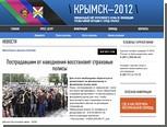 Заработал официальный сайт по ситуации в Крымске