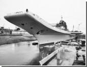 Российский ОПК готов к созданию авианесущих кораблей