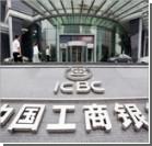 Самым успешным банком в мире стал китайский