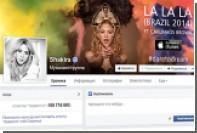 Страница Шакиры в Facebook собрала рекордные 100 миллионов лайков