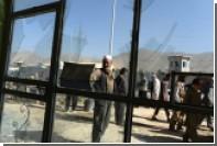Трое иностранцев погибли во время теракта в Кабуле