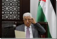 Лидер Палестины попросил помощи у ООН