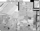 Минобороны прокомментировало «снимки обстрелов» Украины