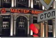 На Западе застряли миллиарды рублей Мастер-банка