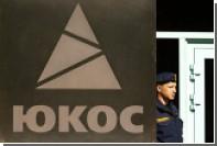 Гаагский суд раскрыл владельцев покупателя ЮКОСа