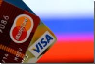 Visa оценила объем убытков из-за перевода процессинга в Россию