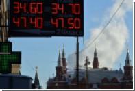 Евро достиг 48 рублей впервые с мая